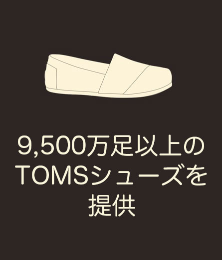 95+ million shoes given.
